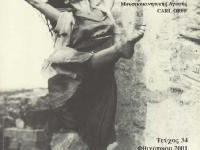2001 - Περιοδικό Ρυθμοί
