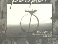 2002 - Περιοδικό Ρυθμοί